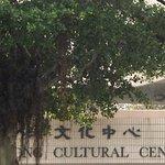 Photo of Hong Kong Cultural Centre