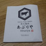 Photo of Aburiya
