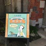 Photo of Taisho Roman Tea Room
