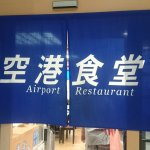 Photo de Airport Restaurant