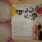 Photo de Yumekabotakara