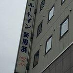 Photo de Hotel Route-Inn Niihama