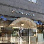 Foto de Kuwana Green Hotel (Kuwanaekimae)