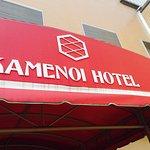 Foto de Beppu Kamenoi Hotel