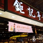 Photo of Koi Kei Bakery