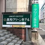 Photo de Kochi Green Hotel Harimayabashi