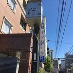 Foto de Toyoko Inn Kyoto Biwako Otsu