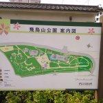 Photo of Asukayama Park