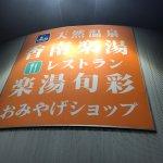 Photo of Michi-no-Eki Konanrakuyu