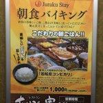 Foto de Juraku Stay Niigata