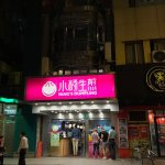 Yang's Fried Dumplings  (HuangHe Road)