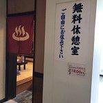 Foto de Grand Hotel Daisetsu