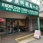 Kwong Chow Congee & Noodle House의 사진