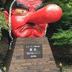 Photo of Kurama Temple