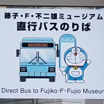 Signage showing on the bus stop