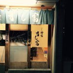 Φωτογραφία: Sushitomi