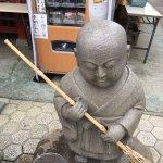Photo of Soshuji Yakuyoke Daishi Temple