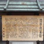 Tokugawa Art Museum Photo