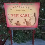Photo de Taverna Pericles
