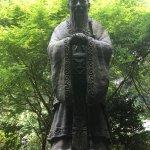 Photo of Yushima Seido