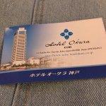 Photo of Hotel Okura Kobe