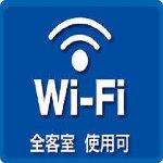 wi-fi 全客室利用可