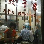 Gyozakan Foto