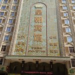 Photo de Dynasty Hotel