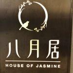 House of Jasmine (Ocean Centre)