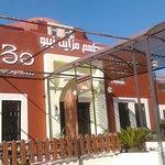 ภาพถ่ายของ Mazayen Nebo Restaurant
