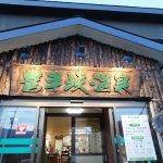 Hoheikyo Onsen Foto