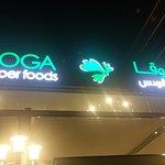 صورة فوتوغرافية لـ بوجا سوبر الأطعمة