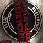 صورة فوتوغرافية لـ Steak House