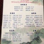 Menu in Chinese
