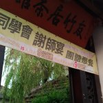 You Zhu Ju Tea & Eatery照片