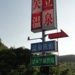 Mutsu Yatate Onsen Photo