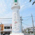Makurazaki Ekimae Information Center