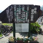 Photo of Hirauchi Kaichu Onsen