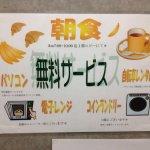 Photo de Business Hotel Suncity Nigokan