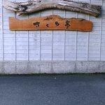 Imagen de Zekkeinoyado Sakuratei