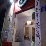 Photo of The Tatami Room