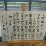Photo of Tonkatsu Shige