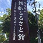 Museum of the Meiji Restoration