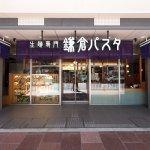 Photo de UNIZO INN Kyoto Kawaramachi Shijo