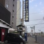 Photo of Hotel Paco Kushiro