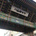 Photo of Seoul Yangnyeong Market