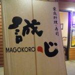 Photo of Magokoro