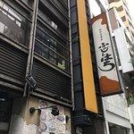 Jisuishungyosai Fujitohachi Ginza Fotografie