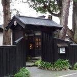 Photo de Tamachi Bukeyashiki Hotel