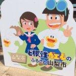 Michi-no-Eki Hanakage no Go Makioka Foto